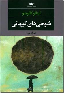 کتاب شوخی های کیهانی - ادبیات داستانی - رمان - خرید کتاب از: www.ashja.com - کتابسرای اشجع