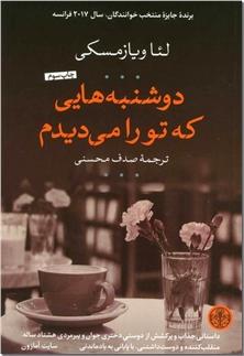 کتاب دوشنبه هایی که تو را می دیدم - ادبیات داستانی - رمان - خرید کتاب از: www.ashja.com - کتابسرای اشجع