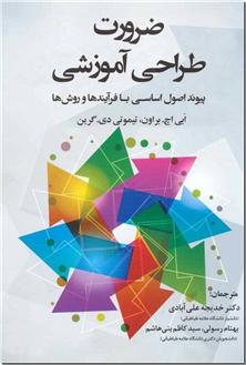 کتاب ضرورت طراحی آموزشی - پیوند اصول اساسی با فرآیندها و روش ها - خرید کتاب از: www.ashja.com - کتابسرای اشجع