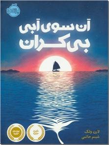 کتاب آن سوی آبی بی کران - داستان نوجوانان - خرید کتاب از: www.ashja.com - کتابسرای اشجع