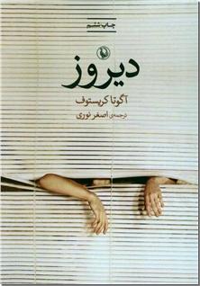 کتاب دیروز - ادبیات داستانی - رمان - خرید کتاب از: www.ashja.com - کتابسرای اشجع