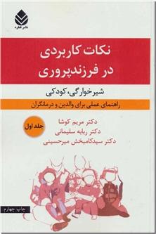 کتاب نکات کاربردی در فرزندپروری 1 - شیرخوارگی کودکی - خرید کتاب از: www.ashja.com - کتابسرای اشجع