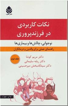 کتاب نکات کاربردی در فرزندپروری 2 - نوجوانی،چالش ها و بیماری ها - خرید کتاب از: www.ashja.com - کتابسرای اشجع