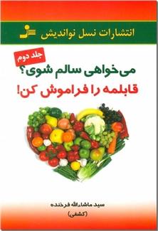 کتاب می خواهی سالم شوی قابلمه را فراموش کن 2 - رژیم غذایی سالم - خرید کتاب از: www.ashja.com - کتابسرای اشجع
