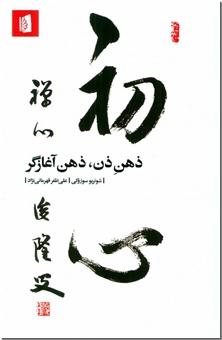 کتاب ذهن ذن ذهن آغازگر - مدیتیشن - خرید کتاب از: www.ashja.com - کتابسرای اشجع