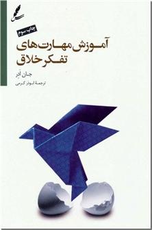 کتاب آموزش مهارت های تفکر خلاق - تصمیم گیری و استراتژی حل مسئله - خرید کتاب از: www.ashja.com - کتابسرای اشجع