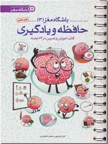 کتاب باشگاه مغز 3 - حافظه و یادگیری - کتاب آموزش و تمرین در 24 جلسه - خرید کتاب از: www.ashja.com - کتابسرای اشجع