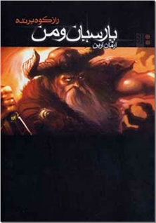 کتاب پارسیان و من - راز کوه پرنده - رمان نوجوانان - خرید کتاب از: www.ashja.com - کتابسرای اشجع