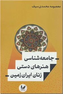 کتاب جامعه شناسی هنرهای دستی زنان ایران زمین - هنر و صنایع دستی - خرید کتاب از: www.ashja.com - کتابسرای اشجع