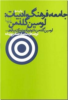 کتاب جامعه فرهنگ ادبیات - ادبیات و فلسفه - خرید کتاب از: www.ashja.com - کتابسرای اشجع