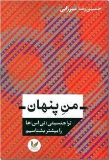 کتاب من پنهان - تراجنسیتی - تی اس ها را بیشتر بشناسیم - خرید کتاب از: www.ashja.com - کتابسرای اشجع
