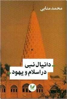 کتاب دانیال نبی در اسلام و یهود - نخستین اثر مستقل در حوزه ادیان تطبیقی - خرید کتاب از: www.ashja.com - کتابسرای اشجع
