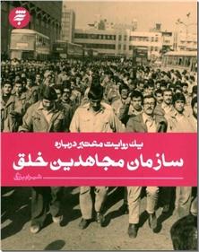 کتاب سازمان مجاهدین خلق - روایتی معتبر از تاریخ ایران - خرید کتاب از: www.ashja.com - کتابسرای اشجع