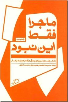 کتاب ماجرا فقط این نبود - شش جستار درباره زندگی در کنار ادبیات و هنر - خرید کتاب از: www.ashja.com - کتابسرای اشجع