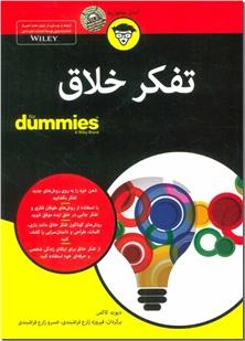 کتاب تفکر خلاق - روانشناسی ذهن - خرید کتاب از: www.ashja.com - کتابسرای اشجع