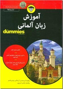 کتاب آموزش زبان آلمانی - اموزش زبان خارجی - خرید کتاب از: www.ashja.com - کتابسرای اشجع