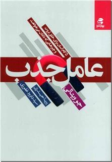 کتاب عامل جذب - 5 گام آسان برای خلق ثروت - خرید کتاب از: www.ashja.com - کتابسرای اشجع