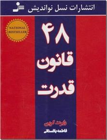 کتاب 48 قانون قدرت - روانشناسی قدرت - خرید کتاب از: www.ashja.com - کتابسرای اشجع
