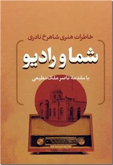 کتاب شما و رادیو - خاطرات هنری شاهرخ نادری - خرید کتاب از: www.ashja.com - کتابسرای اشجع