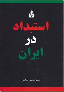 کتاب استبداد در ایران - تاریخ ایران - خرید کتاب از: www.ashja.com - کتابسرای اشجع