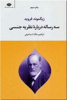 کتاب سه رساله درباره نظریه جنسی - تبین ظریه عقده ادیپ - خرید کتاب از: www.ashja.com - کتابسرای اشجع