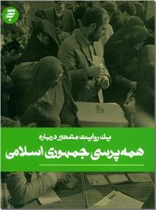 کتاب همه پرسی جمهوری اسلامی - روایتی معتبر از تاریخ ایران - خرید کتاب از: www.ashja.com - کتابسرای اشجع
