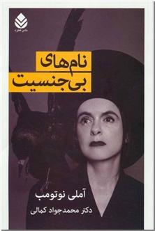 کتاب نام های بی جنسیت - ادبیات داستانی - رمان - خرید کتاب از: www.ashja.com - کتابسرای اشجع