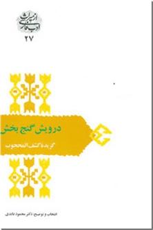 کتاب درویش گنج بخش - گزیده کشف المحجوب - خرید کتاب از: www.ashja.com - کتابسرای اشجع