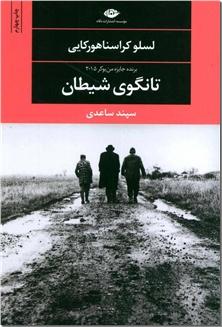 کتاب تانگوی شیطان - ادبیات داستانی - رمان - خرید کتاب از: www.ashja.com - کتابسرای اشجع
