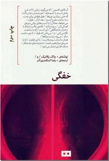 کتاب خفگی - ادبیات داستانی - رمان - خرید کتاب از: www.ashja.com - کتابسرای اشجع