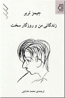 کتاب زندگانی من و روزگار سخت - اتوبیوگرافی - خرید کتاب از: www.ashja.com - کتابسرای اشجع