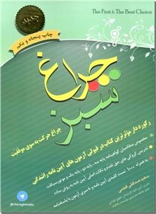 کتاب چراغ سبز - آیین نامه راهنمایی و رانندگی -  - خرید کتاب از: www.ashja.com - کتابسرای اشجع