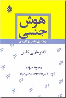 کتاب هوش جنسی - راهنمای علمی و کاربردی - خرید کتاب از: www.ashja.com - کتابسرای اشجع