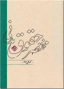 کتاب مختصر حقوق مدنی - حقوق و علوم قضایی - خرید کتاب از: www.ashja.com - کتابسرای اشجع
