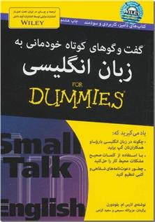 کتاب گفت و گوهای کوتاه خودمانی به زبان انگلیسی - به راحتی با دیگران خوش و بش کنید - خرید کتاب از: www.ashja.com - کتابسرای اشجع
