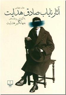 کتاب آثار نایاب صادق هدایت - مجموعه داستان های کوتاه - خرید کتاب از: www.ashja.com - کتابسرای اشجع