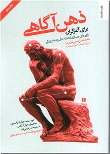 کتاب ذهن آگاهی برای آغازگران - راهی برای بهسازی لحظه حال و تمام زندگی - خرید کتاب از: www.ashja.com - کتابسرای اشجع