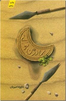 کتاب برادر من تویی - ادبیات داستانی - رمان - خرید کتاب از: www.ashja.com - کتابسرای اشجع