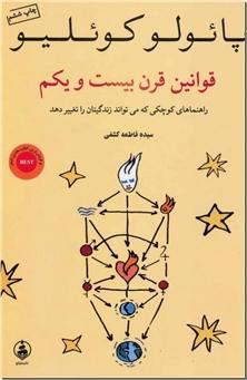 کتاب قوانین قرن بیست و یکم - راهنماهای کوچکی که می تواند زندگیتان را تغییر دهد - خرید کتاب از: www.ashja.com - کتابسرای اشجع