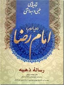 کتاب توصیه های طبی و بهداشتی امام رضا ع - رساله ذهبیه - خرید کتاب از: www.ashja.com - کتابسرای اشجع