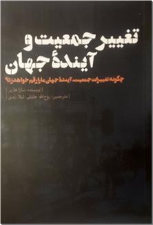 کتاب تغییر جمعیت و آینده جهان -  - خرید کتاب از: www.ashja.com - کتابسرای اشجع