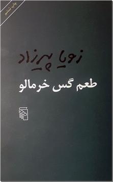 کتاب طعم گس خرمالو - ادبیات داستانی - خرید کتاب از: www.ashja.com - کتابسرای اشجع