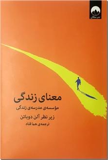 کتاب معنای زندگی - موسسه مدرسه زندگی - خرید کتاب از: www.ashja.com - کتابسرای اشجع