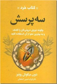 کتاب سه پرسش - کتاب خرد - خرید کتاب از: www.ashja.com - کتابسرای اشجع