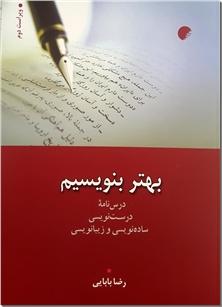 کتاب بهتر بنویسیم - نویسندگی - درس نامه درست نویسی، ساده نویسی و زیبانویسی - خرید کتاب از: www.ashja.com - کتابسرای اشجع