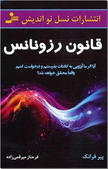 کتاب قانون رزونانس - آرزوی ما در کائنات محقق می شود - خرید کتاب از: www.ashja.com - کتابسرای اشجع