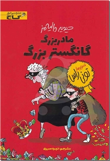 کتاب مادربزرگ گانگستر بزرگ - رمان نوجوانان - خرید کتاب از: www.ashja.com - کتابسرای اشجع