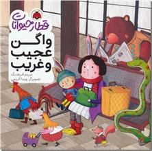 کتاب واگن عجیب و غریب - قطار حیوانات - خرید کتاب از: www.ashja.com - کتابسرای اشجع