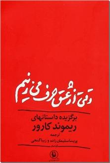 کتاب وقتی از عشق حرف می زنیم - مجموعه داستان کوتاه - خرید کتاب از: www.ashja.com - کتابسرای اشجع
