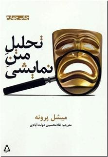 کتاب تحلیل متن نمایشی - سینما و تئاتر - خرید کتاب از: www.ashja.com - کتابسرای اشجع